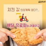 [카드뉴스] 치킨업계 배달 유료화하면서 가격 인상계획 없다?