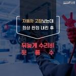 [카드뉴스] 고장난 자동차 정상 판정 내린 후 뒤늦게 수리비 '뒷통수'