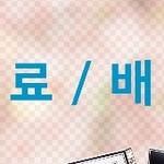 """인터파크 '무료 배송' 광고하고 착불이라니...""""깨알 화살표 눌러봐야지"""""""