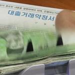 주담대 누르자 신용대출 쑥...씨티은행 금리차 3.4%p '최고' 우리은행 '최저'