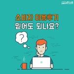 [카드뉴스] 소비자 이용후기 믿어도 되나요?