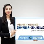 신한생명, 주요 보장 강화한 '엄마 맘같은 아이사랑보험' 출시