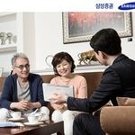삼성증권, 업계 최초 서비스 불만시 수수료 환불제도 도입
