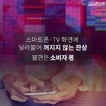 [카드뉴스] 스마트폰·TV 화면에 달라붙어 꺼지지 않는 잔상...불편은 소비자 몫