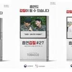 """""""흡연, 주위사람에게는 갑질""""...보건복지부, 18일부터 새 금연 광고"""