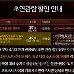 """인터파크 """"10년전 티켓 안가져오면 할인 차액 반환해~"""""""