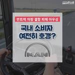 [카드뉴스] 만트럭 차량 결함 피해 아우성...국내 소비자는 여전히 호갱?