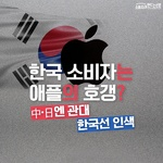 [카드뉴스] 애플은 한국소비자 '호구'로 아는지...中·日엔 관대 한국선 인색