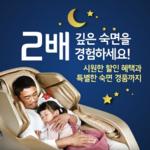 """""""안마의자로 꿀잠"""" 바디프랜드 '대한민국 수면 개선 프로젝트' 실시"""