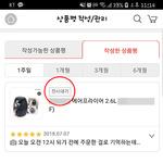 롯데홈쇼핑 '상품평' 사전 심의, 이유는?