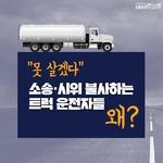 """[카드뉴스] """"못 살겠다"""" 소송·시위 불사하는 트럭 운전자들, 왜?"""