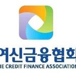여신금융협회, 25~26일 여신심사 실무교육 실시