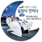 바디프랜드, 베스트셀러 안마의자 '팬텀' 특별 할인 진행