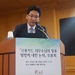 """[현장스케치] 한국금융연구원 구정한 """"의무수납제 폐지, 과도한 소비 정상화 가능"""""""