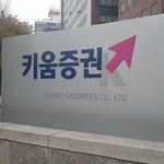 키움증권 MTS '영웅문S' 업데이트 후 오류 반복