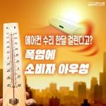 [카드뉴스] 에어컨 수리 한 달 걸린다고? 폭염에 소비자 아우성