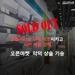 [카드뉴스] 품절이라고 구매 취소시키고 비싼 제품 강매...오픈마켓 악덕 상술 기승