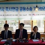 [현장스케치] 금융소비자연맹, 즉시연금 관련 생보사 상대 '공동소송' 진행