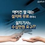 [카드뉴스] 에어컨 '설치비 무료'라더니 설치기사는 수십만 원 요구