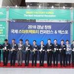 경남 창원에서 '국제 스마트팩토리 컨퍼런스 & 엑스포' 성황리 개최