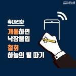 [카드뉴스] 휴대전화 개통하면 '낙장불입'...철회 '하늘의 별 따기'