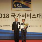 롯데건설, '롯데캐슬' 아파트 브랜드로 2018 국가서비스대상 수상