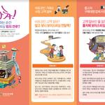 금감원, 청년 구직자 대상 보이스피싱 피해 방지 캠페인 전개
