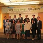 [현장스케치] 식품의약품안전처, 2018 화장품 위해평가 국제심포지엄 개최