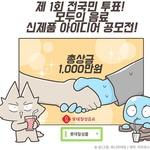 롯데칠성음료, '신제품 아이디어 공모전' 접수...총 1000만 원 상금‧경품