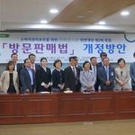 """제8차 소비자권익포럼 개최...""""변화하는 시장에 맞춰 '방문판매법' 개정 필요"""""""