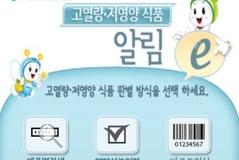 [기자수첩]구멍 뚫린 식약처 '고저식품제' 앱마저 엉터리