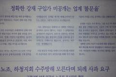 [기자수첩] 허위공시에 대처하는 현대중공업과 금감원의 자세