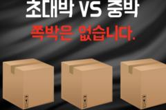 [기자수첩]'랜덤박스 최고처분' 내렸다는 공정위의 외침이 공허한 까닭