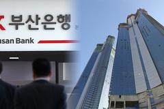 [기자수첩] '비리온상된 부산은행' 반성과 개혁의지가 필요하다