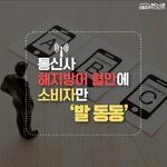 [카드뉴스] 인터넷 해지  '별따기'...통신사 철벽 방어에 소비자 고통