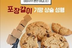 [카드뉴스] 미미쿠키 뿐만 아닙니다...'포장갈이'기망 상술 기승