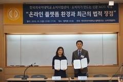 소비자가만드는신문, 한국외대 소비자법센터와 MOU 체결