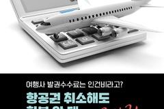 [카드뉴스] 여행사 발권수수료는 인건비라고? 항공권 취소해도 환불 안 돼 '부글부글'