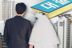 부부합산 7천만 원은 고소득?...디딤돌 대출 제한 기준 놓고 와글와글