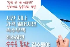 [카드뉴스] '일찍 산 게 바보짓?' 얼리버드 항공권의 역설