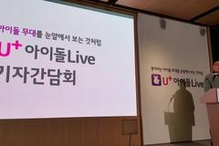 [현장스케치] LG유플러스, '아이돌' 콘텐츠로 10대 수요층 사로 잡는다