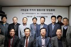 서민금융연구원, 채무자 상담기구 '서민금융주치의협동조합' 설립
