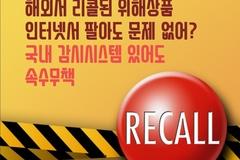 [카드뉴스] 해외서 리콜된 위해상품 인터넷서 팔아도 문제 없어?