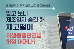 [카드뉴스] 온라인서 기저귀 제조일자 숨긴 채 '재고떨이'