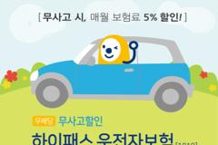 MG손보 '(무)무사고할인 하이패스운전자보험', 사고 없으면 매월 보험료 5% 할인