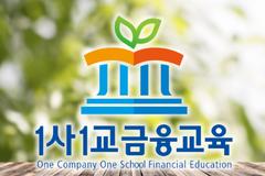 저축은행-학교 간 '1사1교 금융교육' 서울·경기 편중 심화