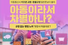 [카드뉴스] 아동용이라 차별? 키즈폰 교환·환불규정 일반폰보다 불리
