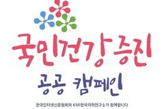 인신협-한국의학연구소 '국민건강 증진 공공 캠페인' 진행