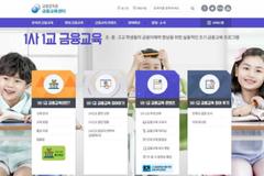 금감원 1사1교 금융교육 결연학교 연말까지 8000개교 추진
