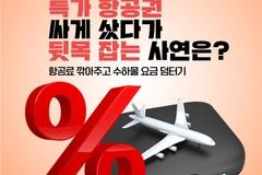 [카드뉴스] 특가 항공권 싸게 샀다가 뒷목 잡는 사연은?